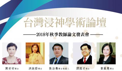 敬邀!11/16台灣浸神學術論壇
